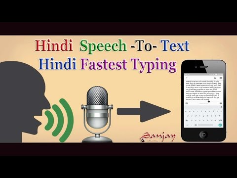 Speech To Text Fastest Typing In Hindi - हिन्दी Language