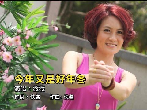 薇薇 - 今年又是好年冬 (Jin Nian You Shi Hao Nian Dong) Imlek Song