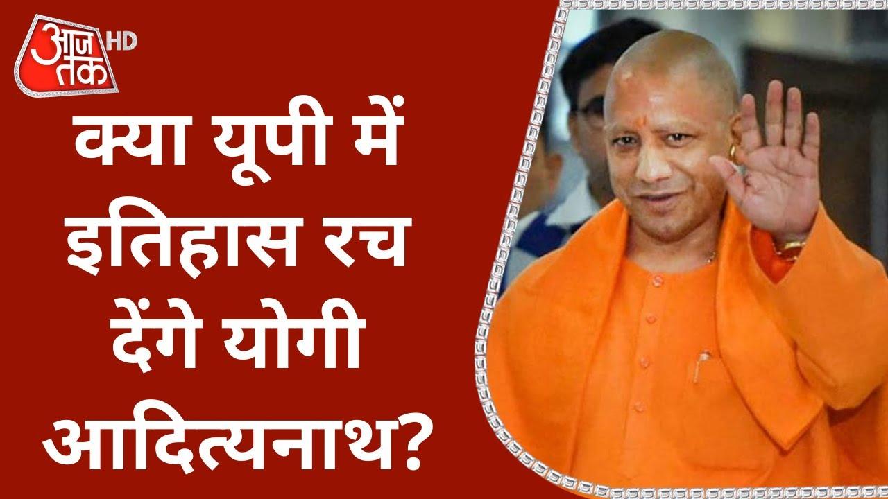 Download UP Election: क्या यूपी में इतिहास रच देंगे Yogi Adityanath? | Special Report | UP Election 2022