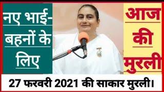 27 February 2021 की मुरली नए भाई-बहनों के लिए/ Bk Sunita didi / Today Murli / Aaj ki Murli