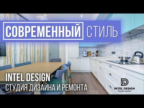 Квартира в современном стиле   Дизайн интерьера в современном стиле
