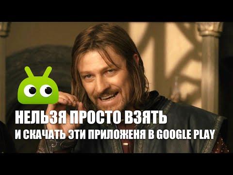 Топ 5 приложений, которые нельзя скачать из Google Play