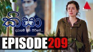 Kisa (කිසා)   Episode 209   10th June 2021   Sirasa TV Thumbnail