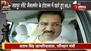 Sachin Pilot के घर वापसी पर बोले Pratap Singh Khachariyawas | Rajasthan Political Crisis
