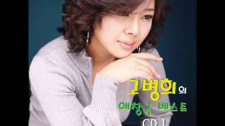 고병희의 애창곡 베스트 CD 1