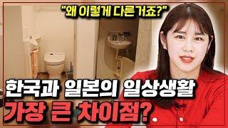 일본인이 말하는 한국일본 일상생활 차이 TOP5