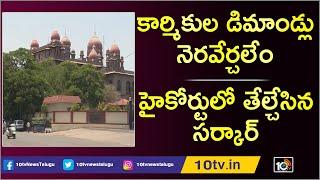 కార్మికుల డిమాండ్లు నెరవేర్చలేం.. హైకోర్టులో తేల్చేసిన సర్కార్ | TS High Court On RTC Strike