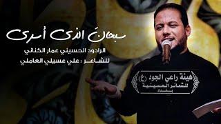 سبحان الذي أسرى | الملا عمار الكناني - هيئة راعي الجود للشعائر الحسينية - بغداد