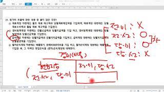 전산회계운용사 2급 원가회계 기출문제 풀이 ①(21번~…