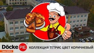 Черепица Döcke PIE (Дёке ПАЙ) SIMPLE ТЕТРИС Коричневый(, 2016-11-22T07:41:28.000Z)
