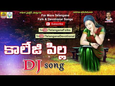 College Pilla || Telugu Dj Songs || Dj Folk Songs Telugu 2015 || Telangana Dj Songs