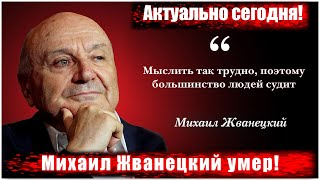 Народный артист России и Украины Михаил Жванецкий ушел из жизни в возрасте 86 лет!