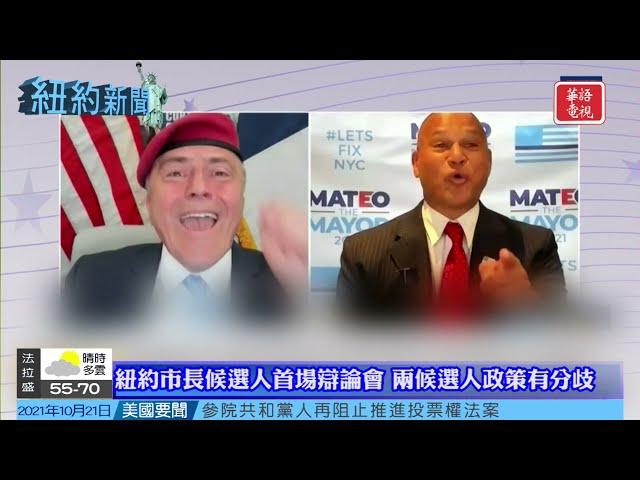 紐約市長候選人首場辯論會|街頭樂隊音樂節回歸紐約市|紐約新聞 10/21/21