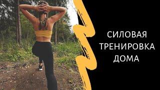 Силовая тренировка дома #1 | 30 минут