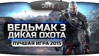 Прохождение Ведьмака 3: Дикая Охота #1. Лучшая игра 2015 года!