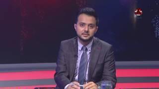 عدن 2017 ...فوهة بركان  |  مع ياسين التميمي و احمد جعفان | تقديم اسامه محمود | حديث المساء