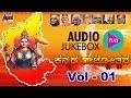 Kannada Rajyotsava Songs | Kannada Patriotic Songs | Jukebox Vol 1 | Kannada Kaveri