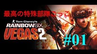 #01【レインボーシックス ベガス2】最高の特殊部隊ごっこ【くらら】