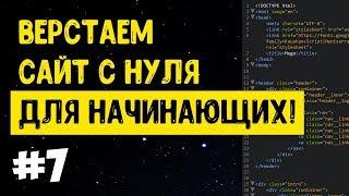 #7 Верстка сайта с нуля для начинающих | HTML, CSS