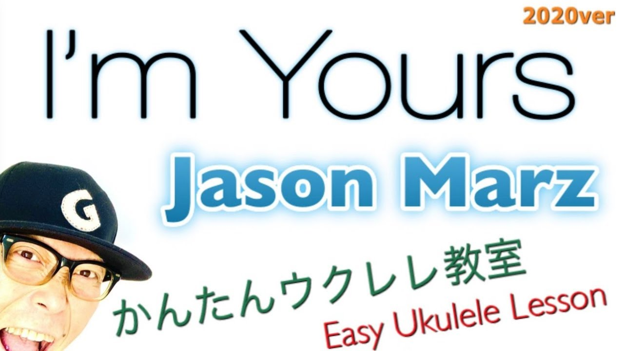 《2020年版》I'm Yours / Jason Mraz【ウクレレ 超かんたん版 コード&レッスン付】Easy Ukulele Tutrial