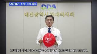 대전시 치과의사회 조수영 회장 소생 참여로 대전 의사회 한의사회 약사회로 확산