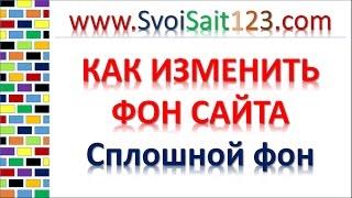 Свой Сайт 123 - Как изменить сплошной фон сайта, Как сделать сайт самостоятельно
