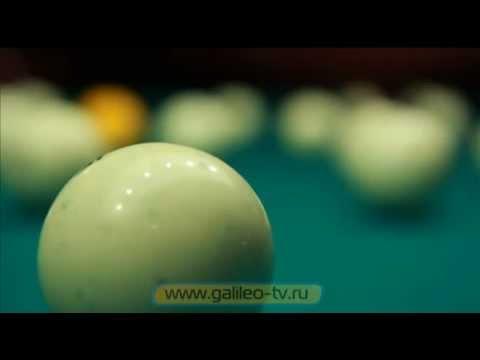 Галилео. Снукер против бильярда