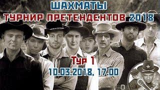 Турнир претендентов 2018 🤠 тур 1  🎤 Сергей Шипов ♕ Шахматы