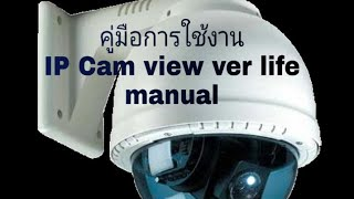 iP Cam Viewer life for android