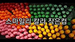 컵타보드게임용미니칼라컵스마일리최초