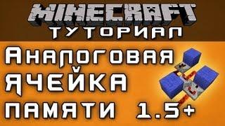 Аналоговая ячейка памяти 1.5+ [Уроки по Minecraft]