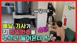 (H.C) Part.4 What if the delivery man comes in with the house password? LOL! The best hidden camera!