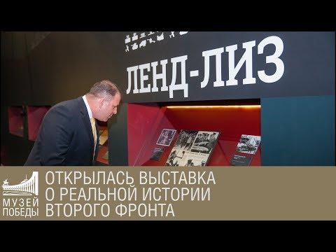 Выставка о реальной истории Второго фронта открылась в музее