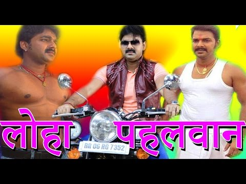 लोहा पहलवान || Loha Pahalvan_Pawan Singh New Movie Treaser 2017