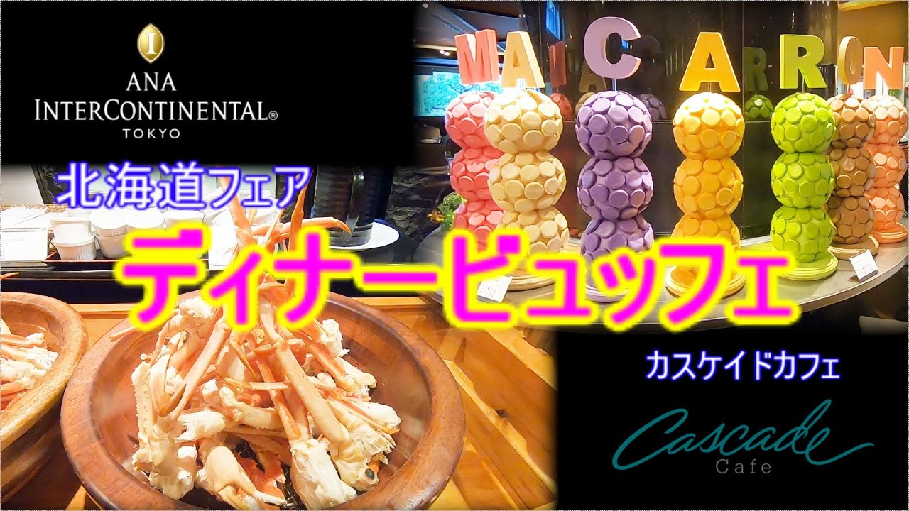 ANAインターコンチネンタルホテル東京/タラバ蟹が食べ放題!カスケイドカフェ ディナービュッフェ(北海道フェア)