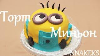 торт Миньон из мастики своими руками/Cake Mignon from mastic with own hands