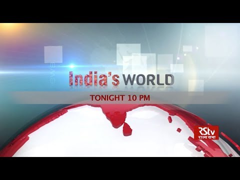 Promo - India's World : Afghanistan and Regional Stability | 10 pm