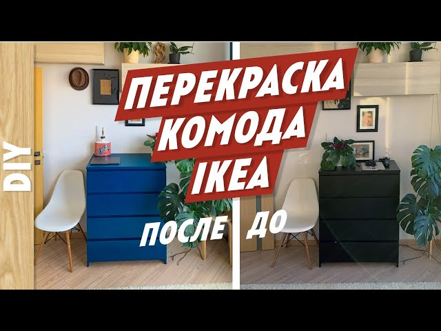 Как ПРОСТО перекрасить мебель. Покраска лдпс мебели из ИКЕА. Комод ДО и ПОСЛЕ! Спасаю мебель. DIY.