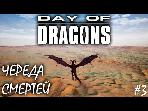 ВЫРАЩИВАЕМ И ПРОВЕРЯЕМ НА ПРОЧНОСТЬ ВИВЕРНУ | DAY OF DRAGONS | ОБЗОР ► Прохождение Серия 3