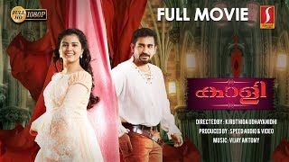 Kaali Malayalam Full Movie 2019 |  Vijay Antony | Anjali | Exclusive Release Movie 2019 | Full HD