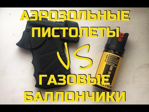 Аэрозольные пистолеты против Газовых баллончиков. Проект Чистота.
