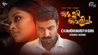 Ottamuri Velicham | Chandiranothoru Song | Vinitha Koshy, Deepak Parambol | Rahul Riji Nair
