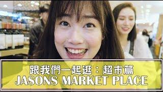 AD// 跟著我們一起逛超市吃零食吧!ft.JASONS MARKET PLACE|Jessica 潔西卡