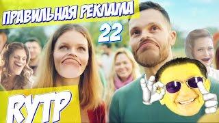 ПРАВИЛЬНАЯ РЕКЛАМА 22 RYTP / ПУП