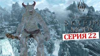 ЭТО ОЧЕНЬ КРУТОЙ СКАЙРИМ (Вечерняя пещера)#22 | The Elder Scrolls V Skyrim Special Edition