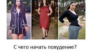С чего начать похудение?