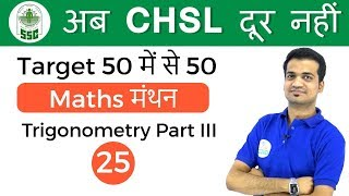 10:00 AM Maths मंथन by Naman Sir | Trigonometry Part  III | अब CHSL दूर नहीं- Day #25