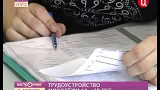 О трудоустройстве учащихся в Москве