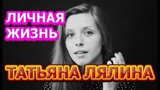 Татьяна Лялина - биография, личная жизнь, муж, дети. Актриса сериала Ненастье