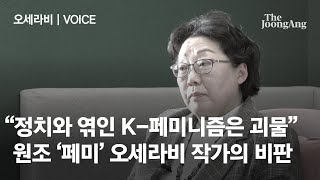 """""""정치와 얽힌 K-페미니즘은 괴물""""…'원조 페미니스트'…"""